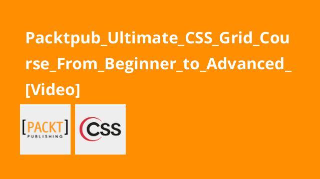 آموزش مبتدی تا پیشرفتهCSS Grid